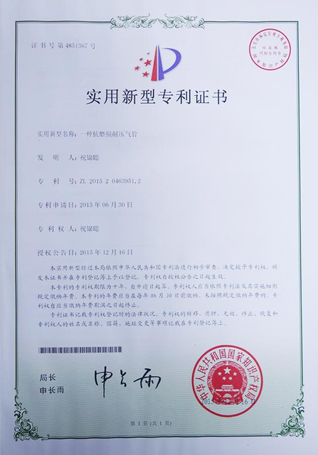 UTILITY-MODEL-PATENT-CERTIFICATE-OF-A-AIR-HOSE-WITH-ABRASION-&-PRESSURE-RESISTANT